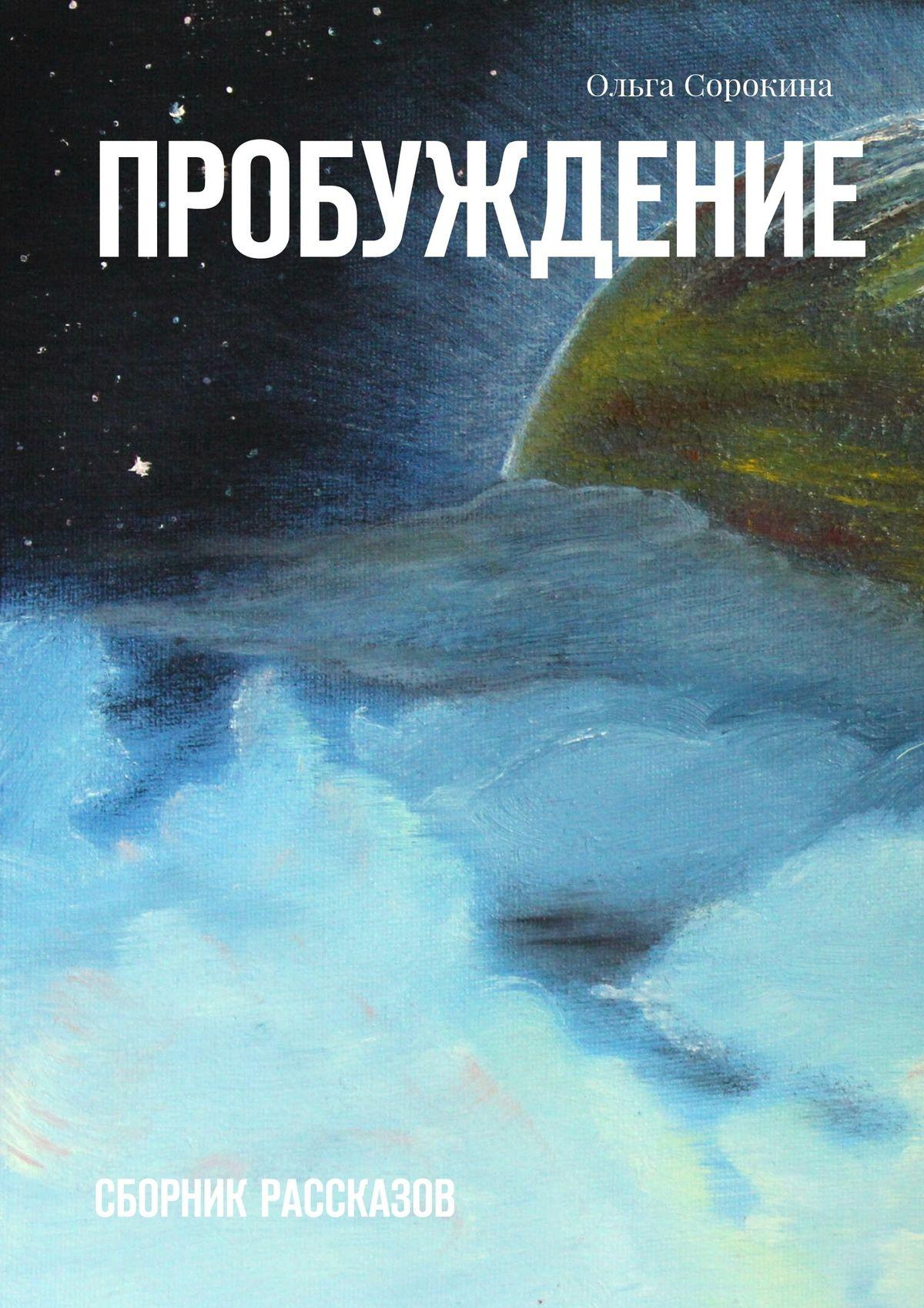 Ольга Сорокина Пробуждение. Сборник рассказов хант а пробуждение
