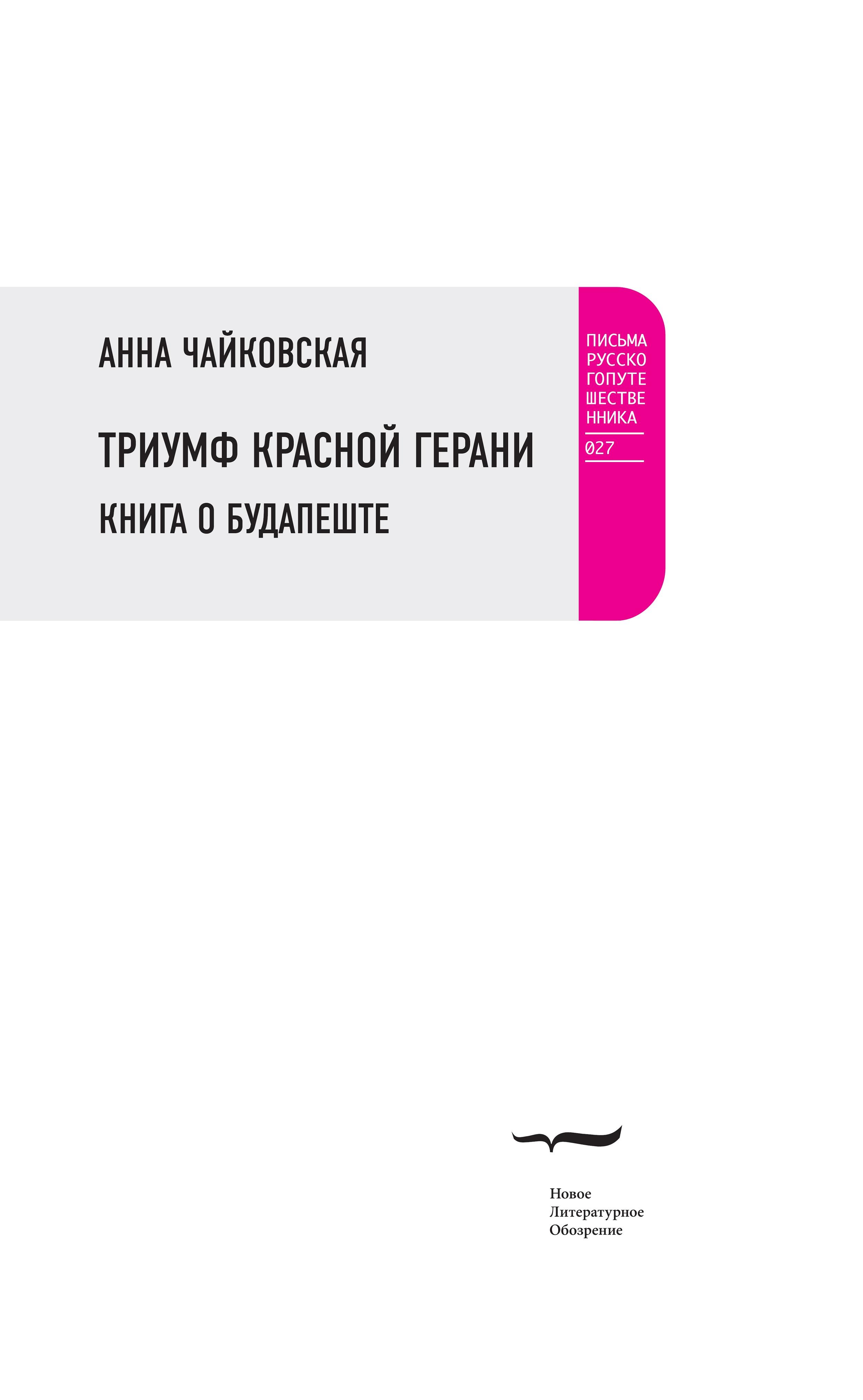 Анна Чайковская Триумф красной герани. Книга о Будапеште анна александровна чайковская гламур о