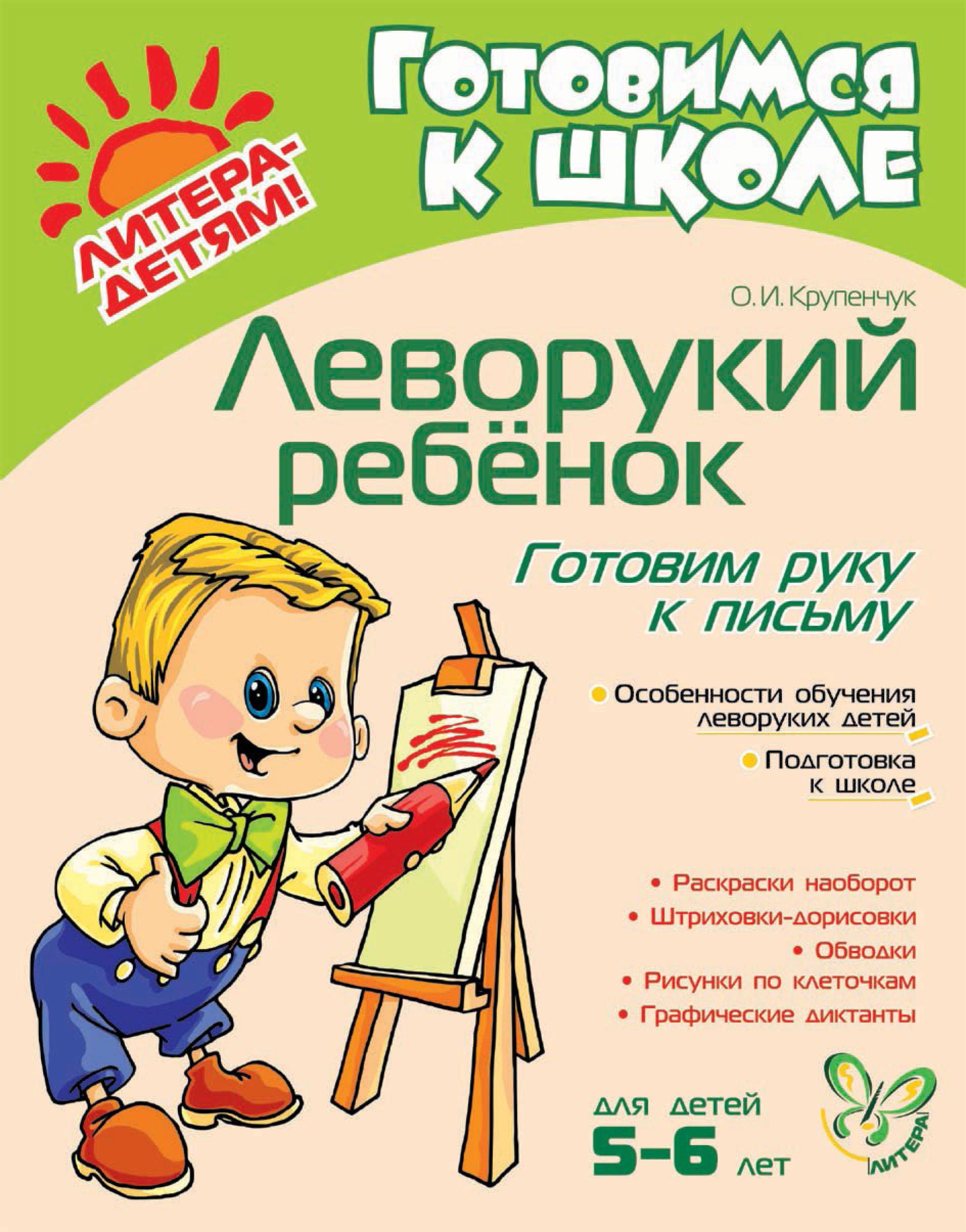 О. И. Крупенчук Леворукий ребёнок. Готовим руку к письму крупенчук о готовим руку к письму рисуем по клеточкам для детей 5 6 лет