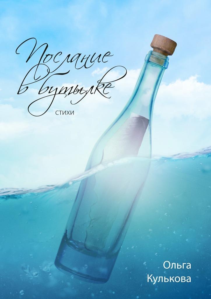 Ольга Кулькова Послание вбутылке. Стихи ольга форш ольга форш избранные произведения