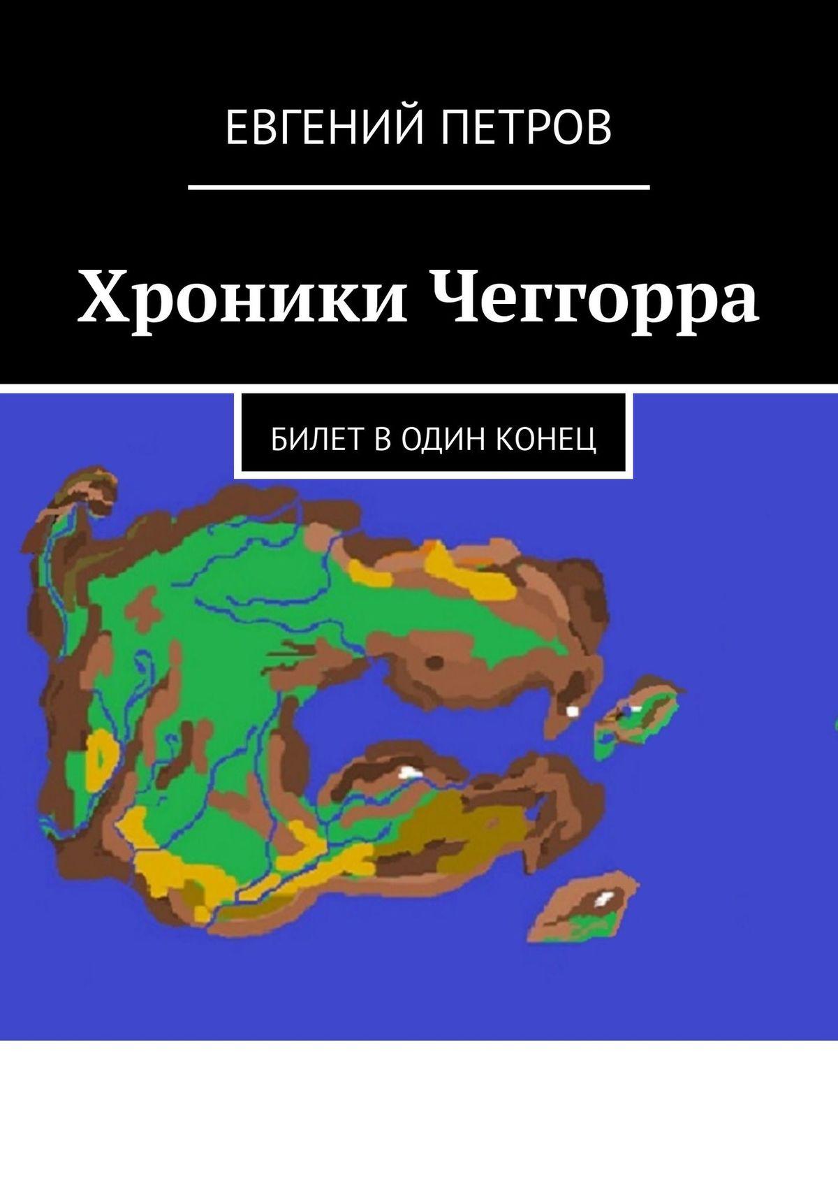 Евгений Петров Билет водин конец… цена 2017