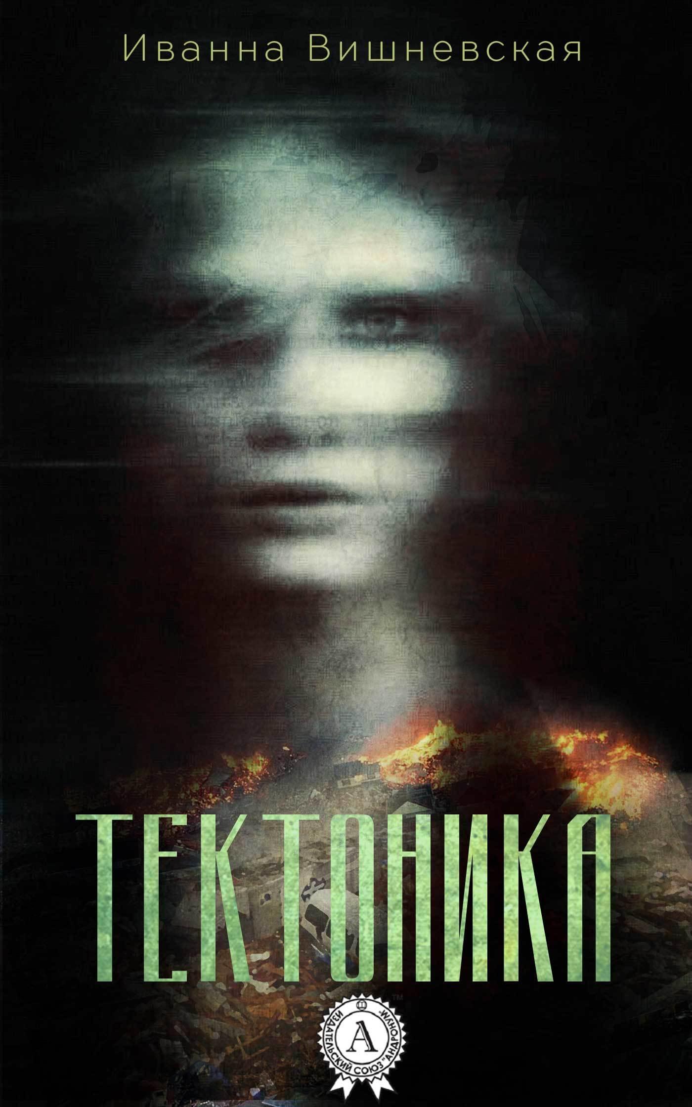 Иванна Вишневская Тектоника