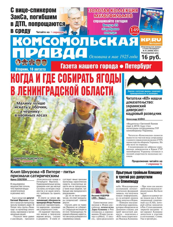 Комсомольская правда. Санкт-Петербург 91-2016