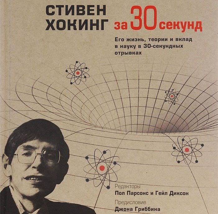 Пол Парсонс Стивен Хокинг за 30 секунд парсонс п диксон г ред стивен хокинг за 30 секунд его жизнь теории и вклад в науку в 30 секундных отрывках