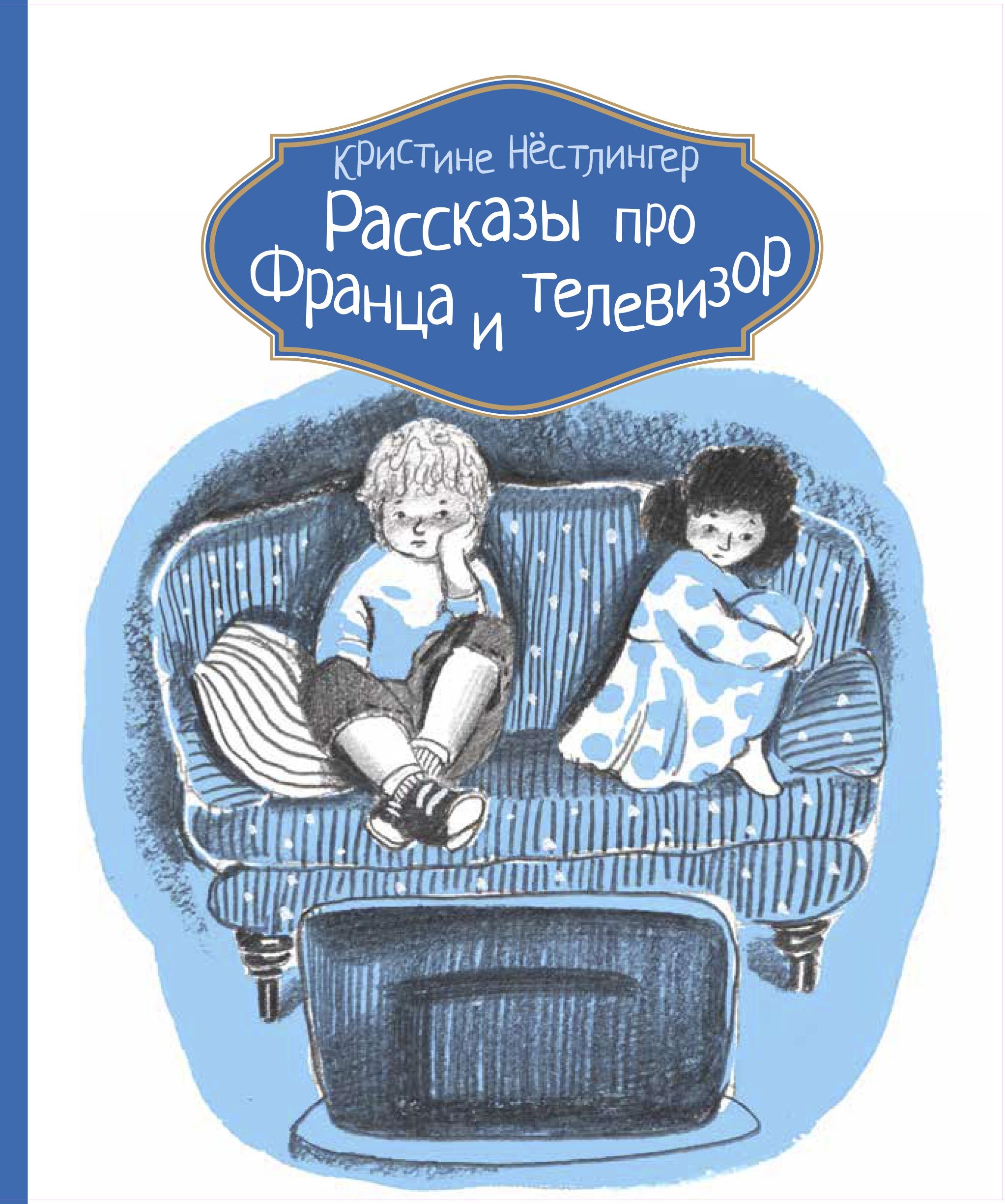 Рассказы про Франца и телевизор ( Кристине Нёстлингер  )