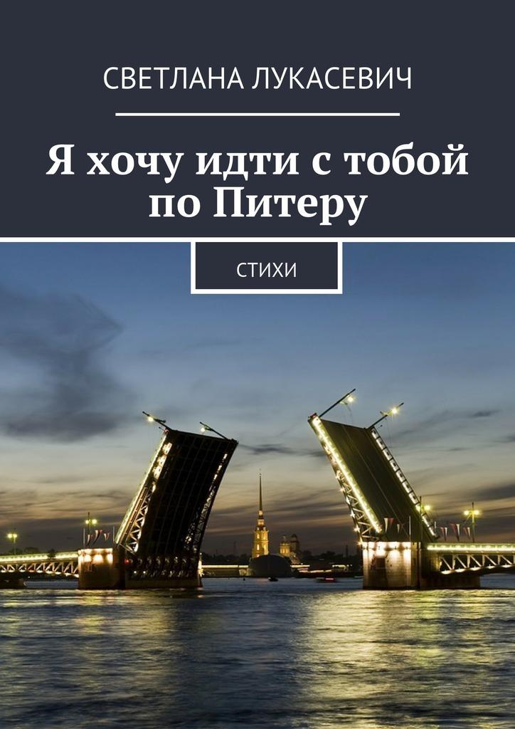 Светлана Лукасевич Я хочу идти стобой поПитеру. Стихи