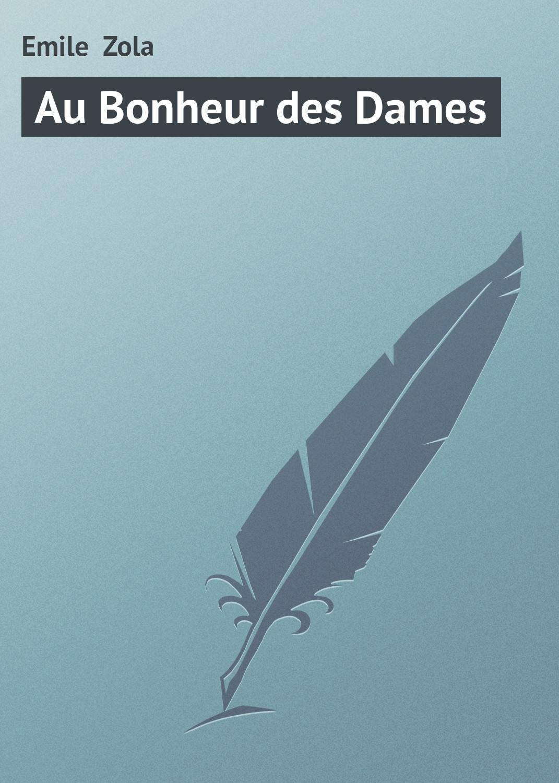 Эмиль Золя Au Bonheur des Dames au bonheur des dames