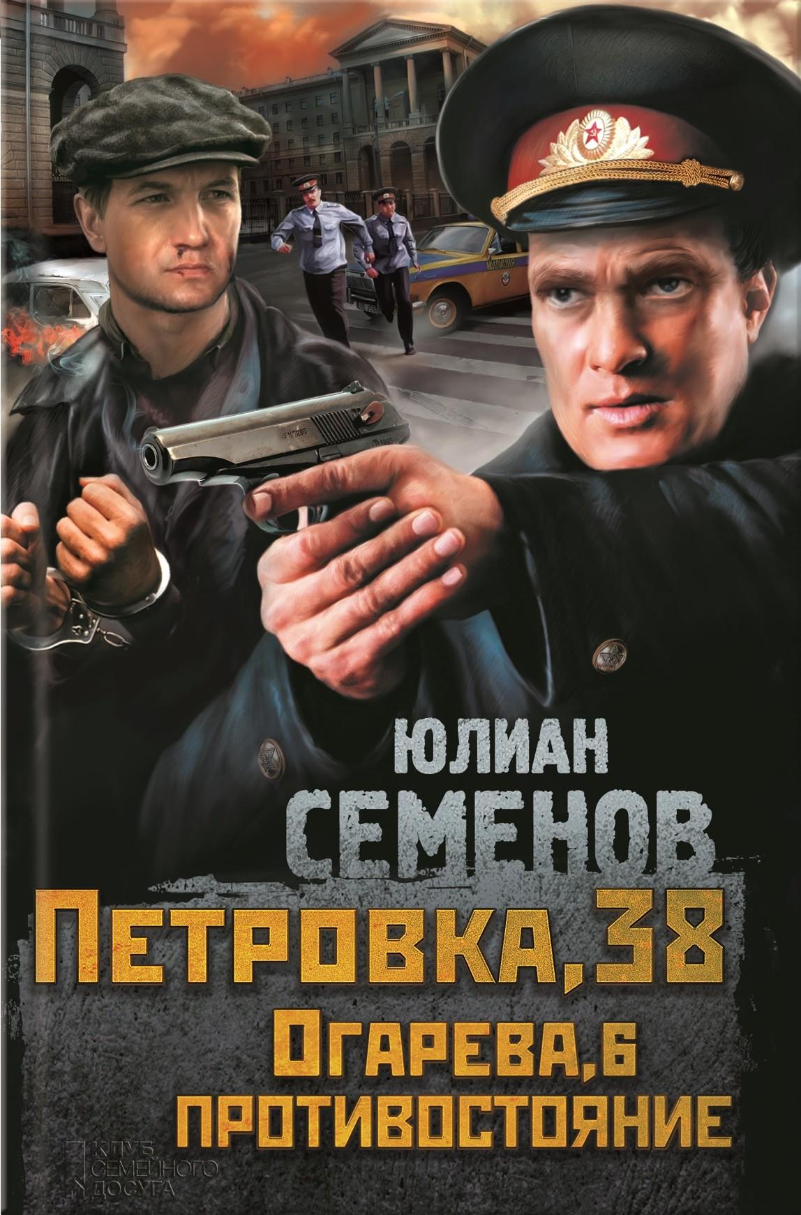 Юлиан Семенов Петровка, 38. Огарева, 6. Противостояние (сборник) цена