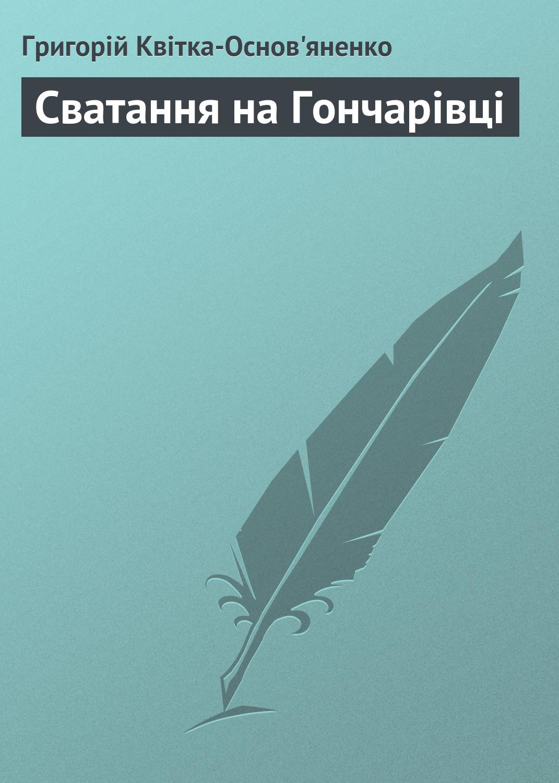Григорій Квітка-Основ'яненко Сватання на Гончарівці