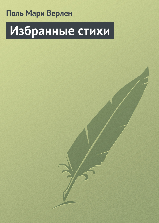 Поль Мари Верлен Избранные стихи верлен поль поль верлен page 3