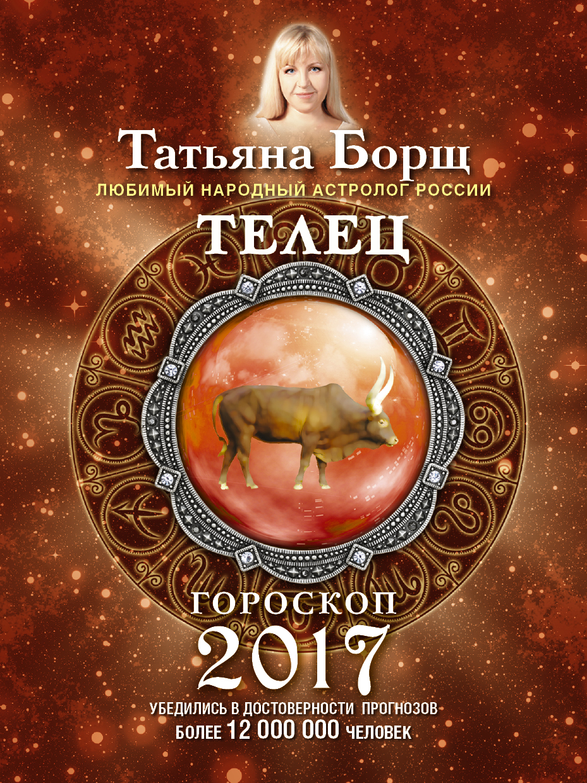 Татьяна Борщ Телец. Гороскоп на 2017 год