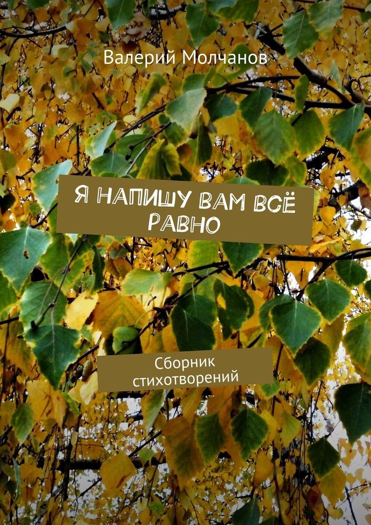 Валерий Молчанов Я напишу вам всё равно. Сборник стихотворений
