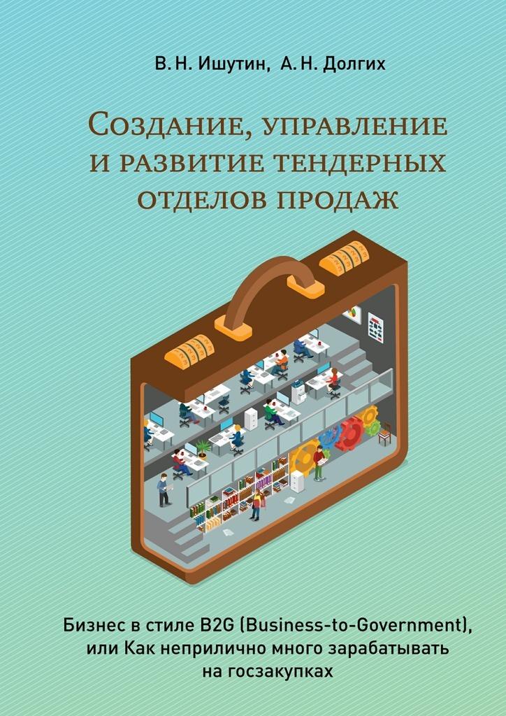 В. Ишутин Создание, управление и развитие тендерных отделов продаж меркулов а удвоение продаж в оконном бизнесе настольная книга владельца розничной компании по продаже окон