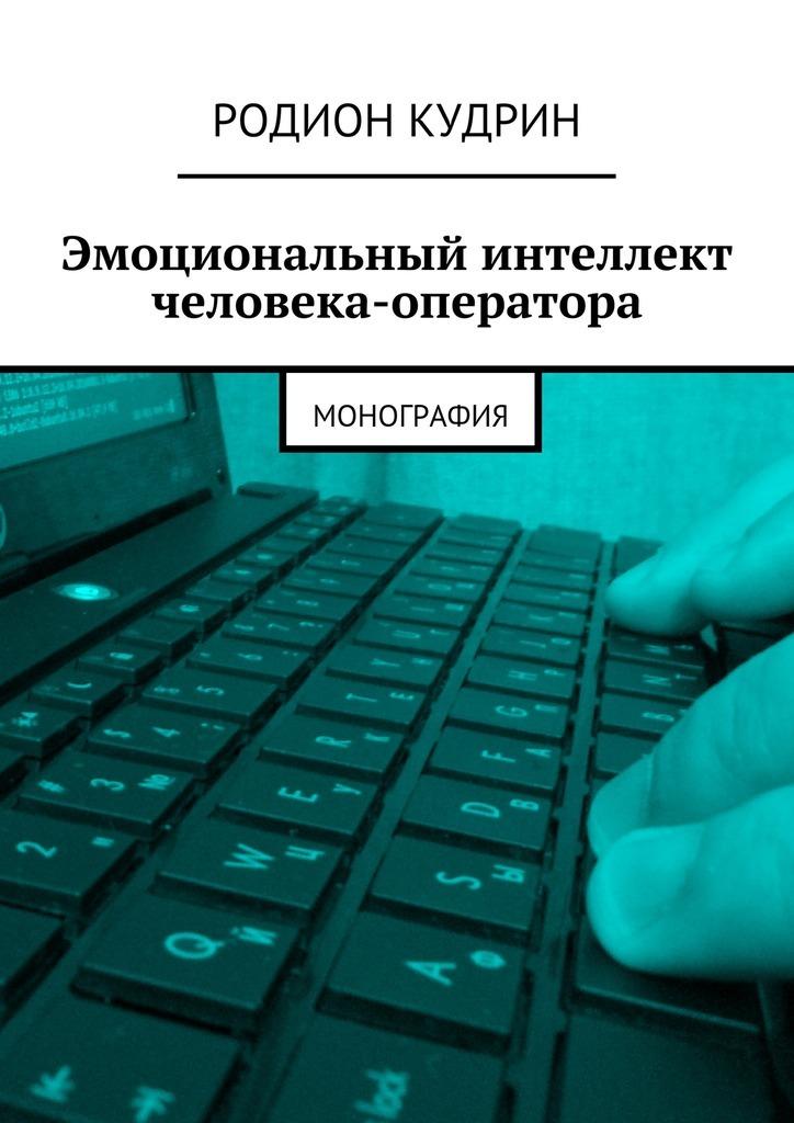 Родион Кудрин Эмоциональный интеллект человека-оператора. Монография