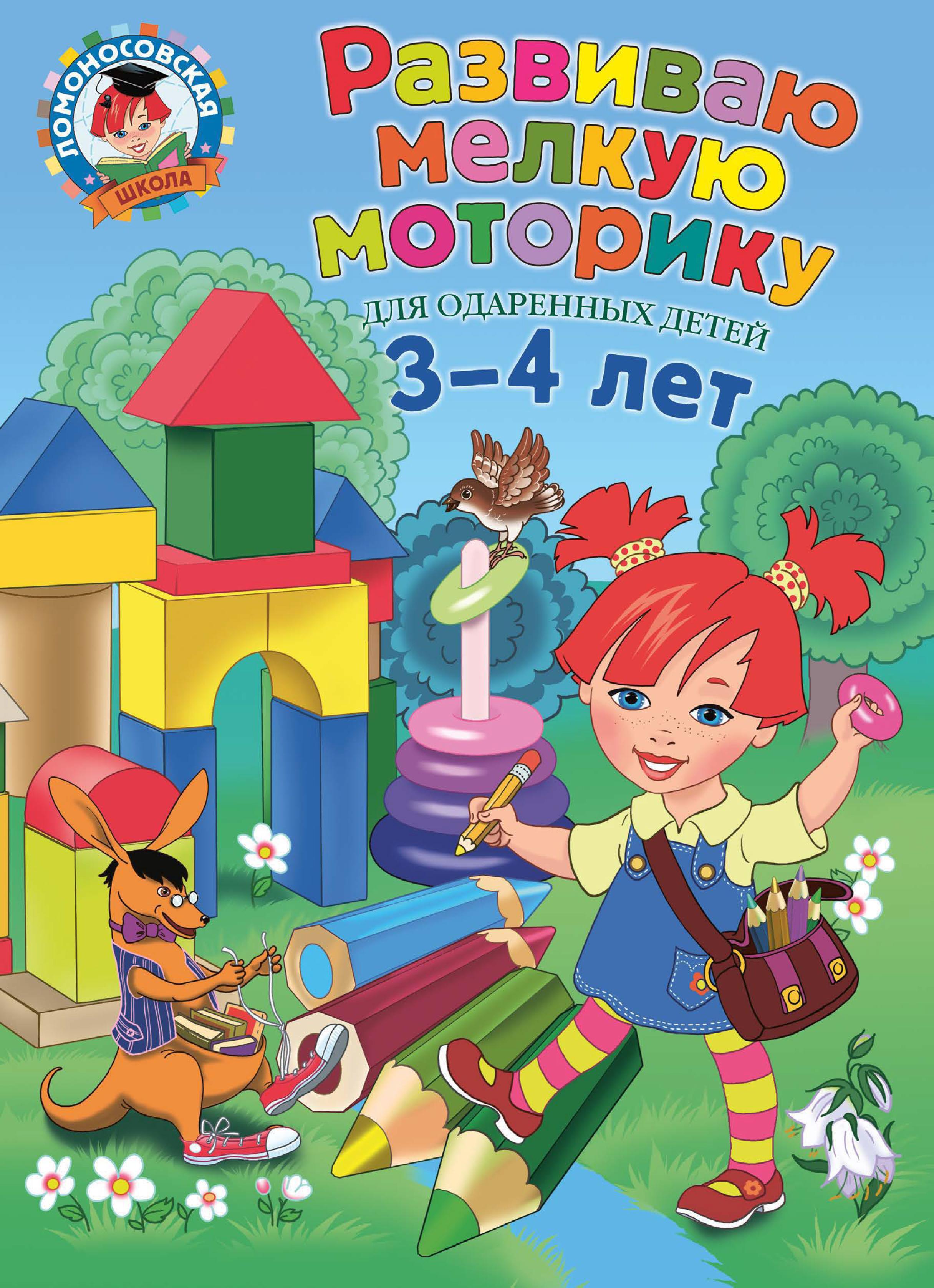 Н. В. Володина Развиваю мелкую моторику: для детей 3-4 лет володина н развиваю мелкую моторику для детей 3 4 лет