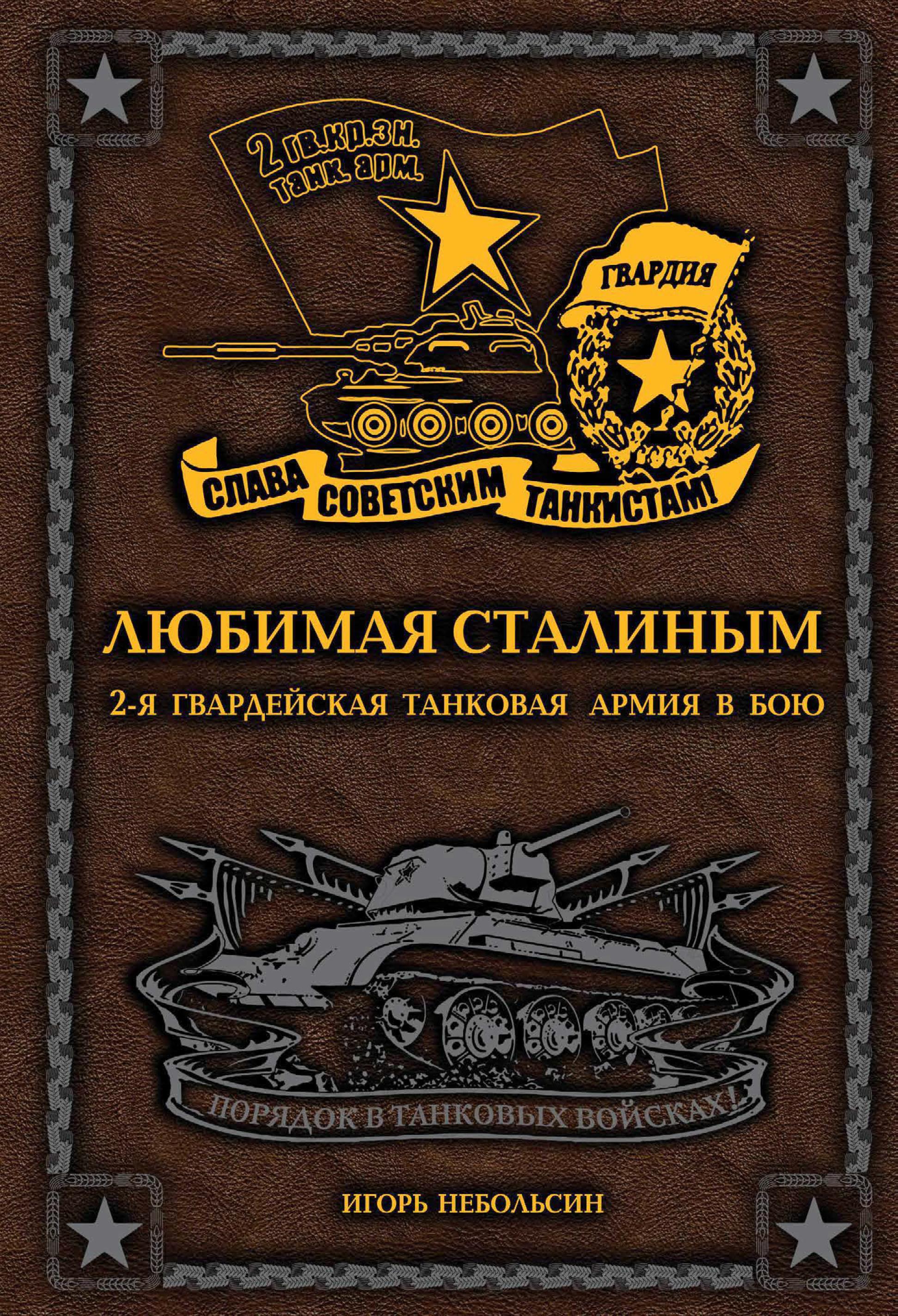 Игорь Небольсин Любимая Сталиным. 2-я Гвардейская танковая армия в бою цена 2017