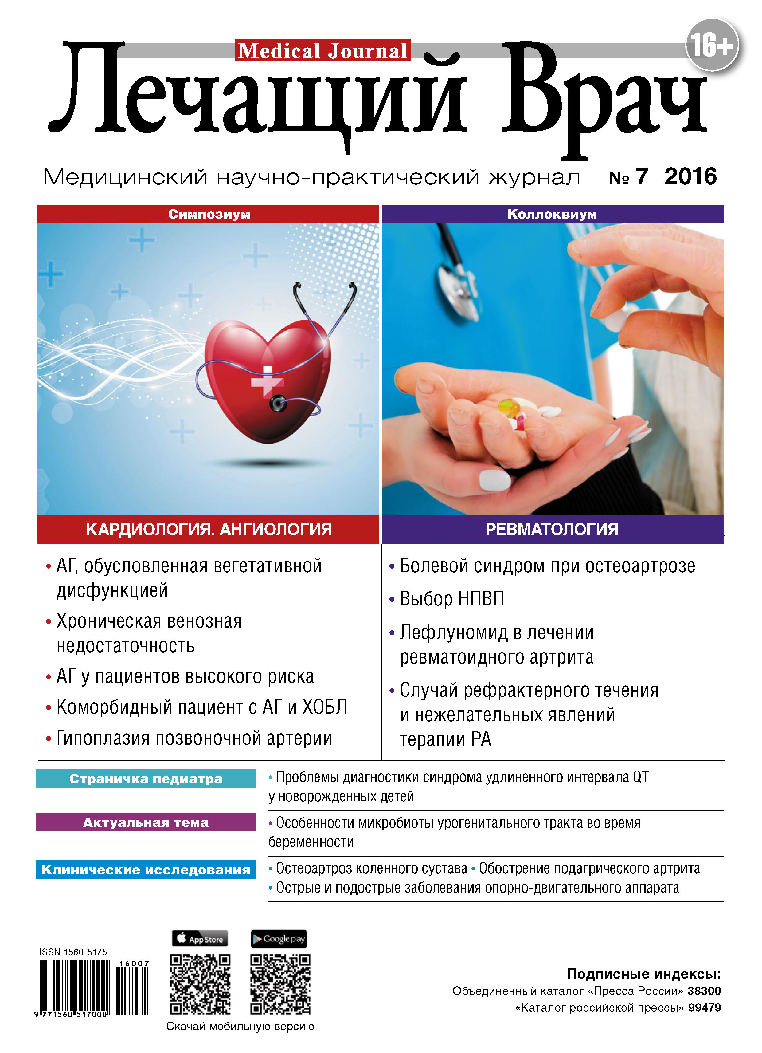Открытые системы Журнал «Лечащий Врач» №07/2016