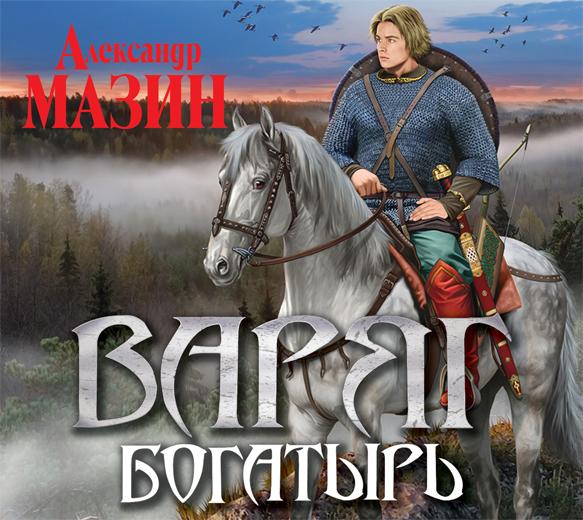 ЦИКЛ ВАРЯГ АЛЕКСАНДР МАЗИН СКАЧАТЬ БЕСПЛАТНО