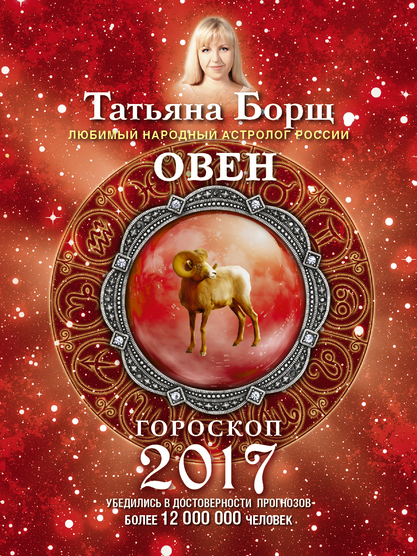Татьяна Борщ Овен. Гороскоп на 2017 год