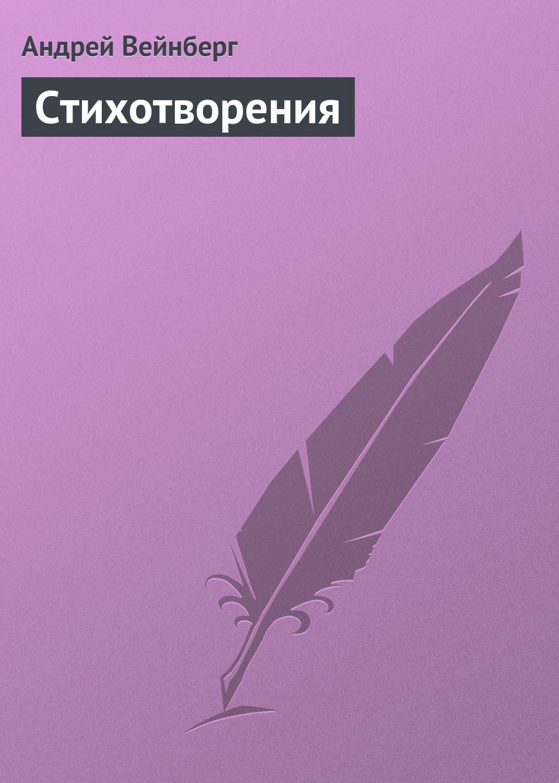 Андрей Вейнберг Стихотворения ни кто я cards
