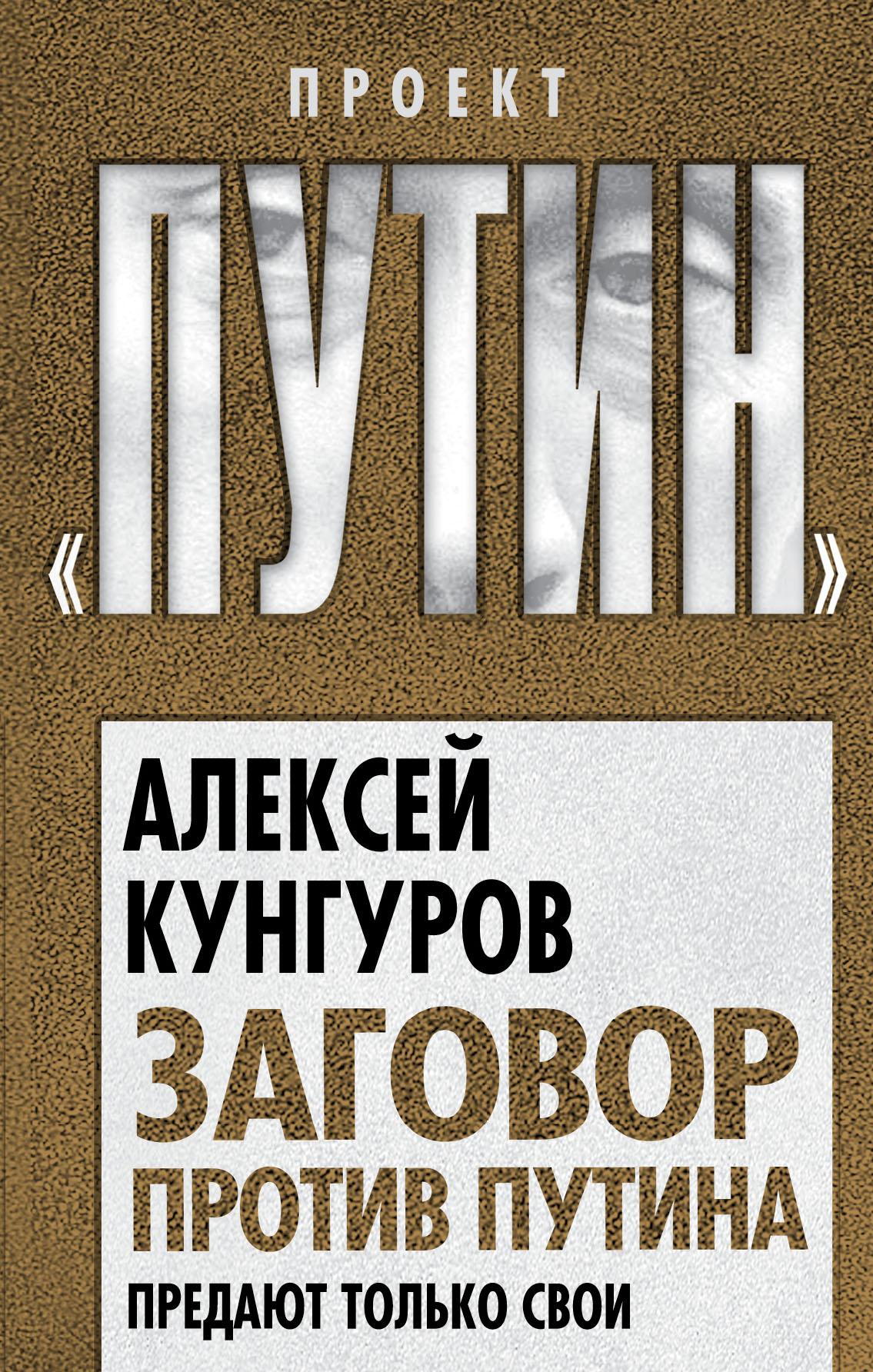 Алексей Кунгуров Заговор против Путина. Предают только свои евгений кунгуров с любовью к женщине