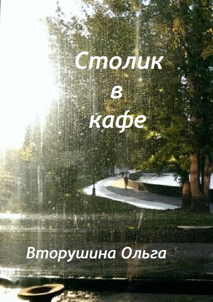 Столик в кафе ( Ольга Вторушина  )