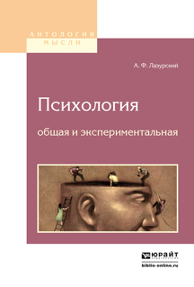 Александр Федорович Лазурский Психология общая и экспериментальная 2-е изд. е в заика экспериментальные исследования памяти
