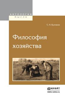 купить Сергей Николаевич Булгаков Философия хозяйства по цене 409 рублей