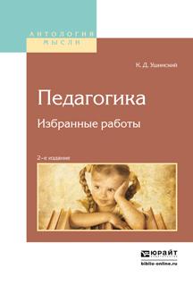 Константин Ушинский Педагогика. Избранные работы 2-е изд.