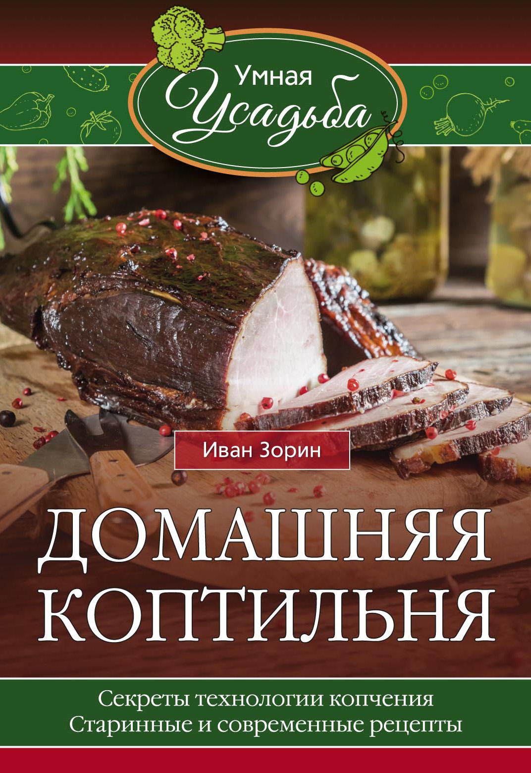 Иван Зорин Домашняя коптильня