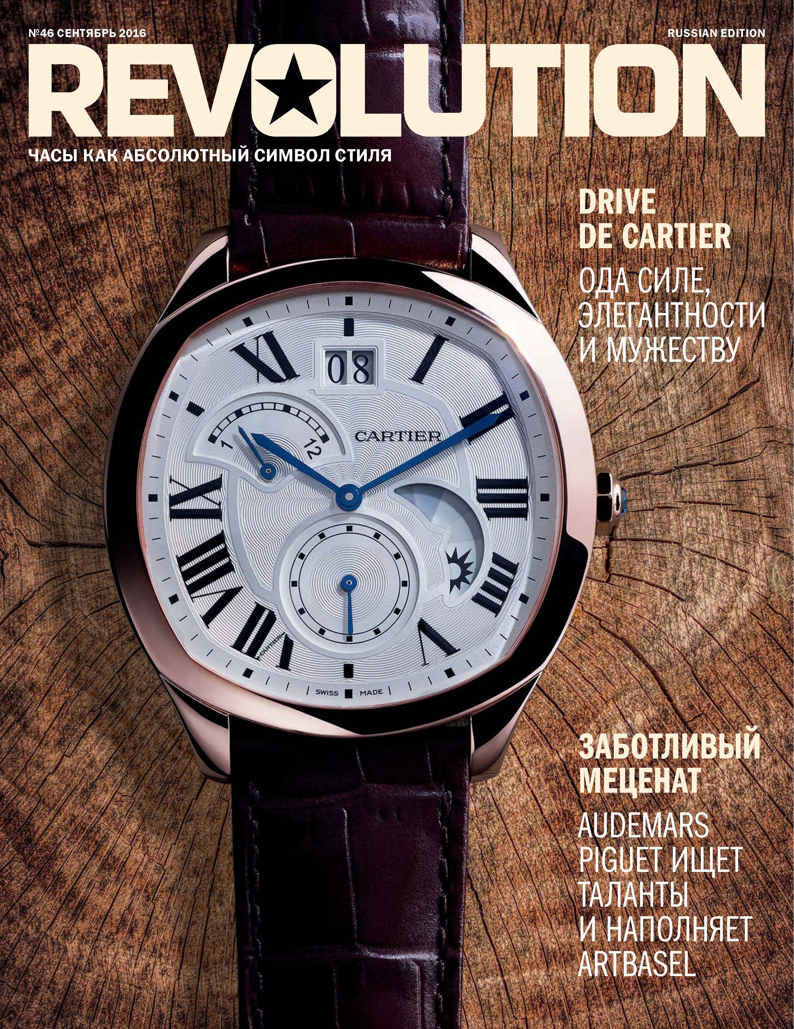 ИД «Бурда» Журнал Revolution №46,сентябрь 2016 часы jaeger lecoultre q1926450