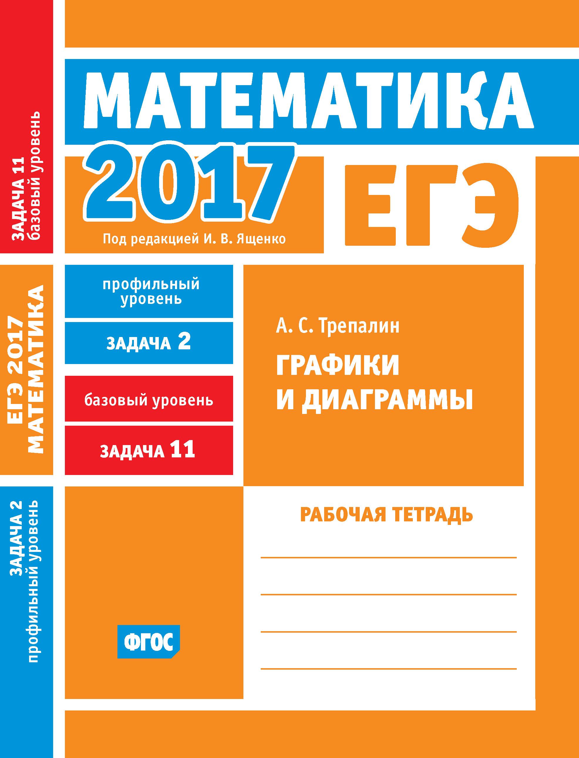 ЕГЭ 2017. Математика. Графики и диаграммы. Задача 2 (профильный уровень). Задача 11 (базовый уровень). Рабочая тетрадь