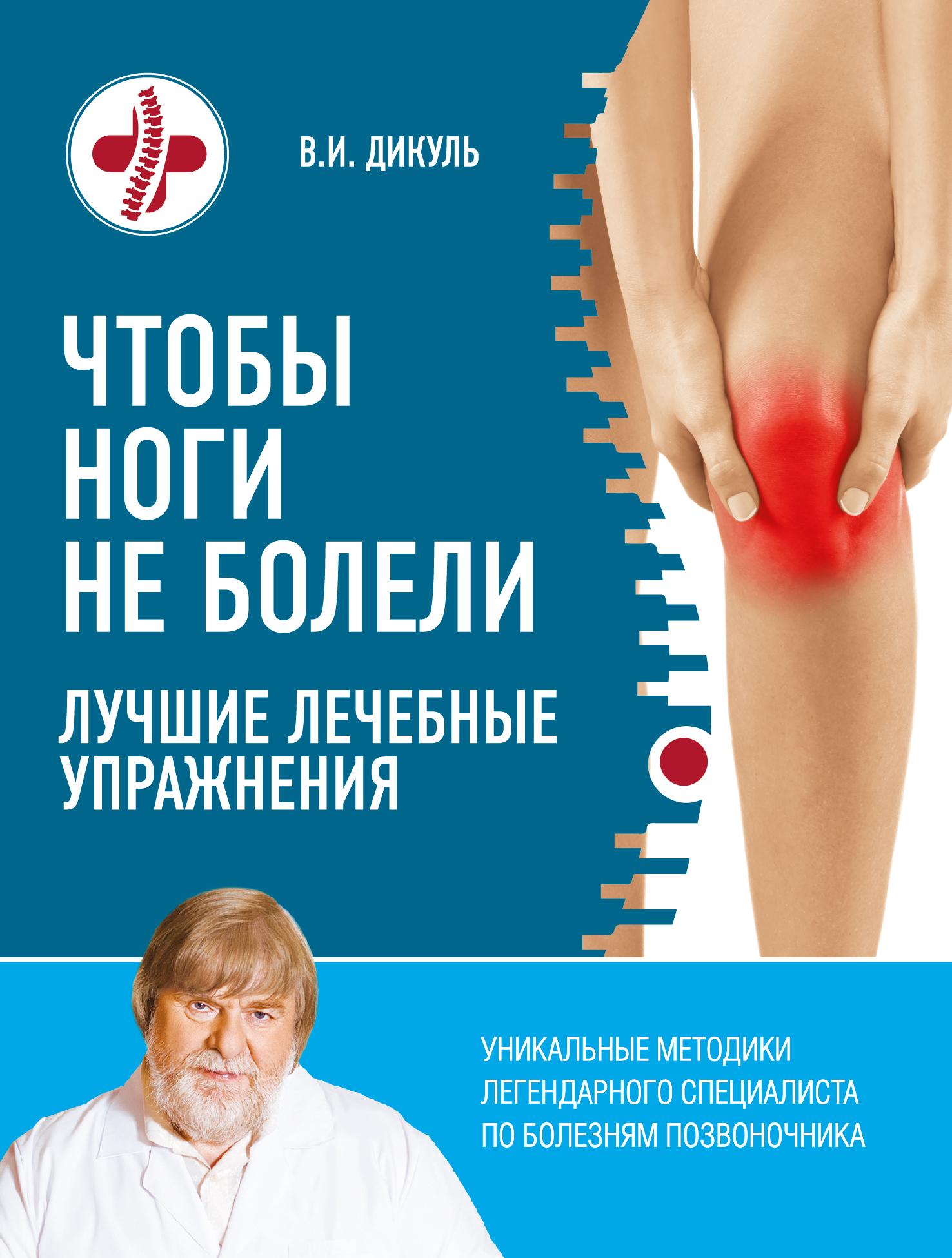 цена Валентин Дикуль Чтобы ноги не болели. Лучшие лечебные упражнения онлайн в 2017 году