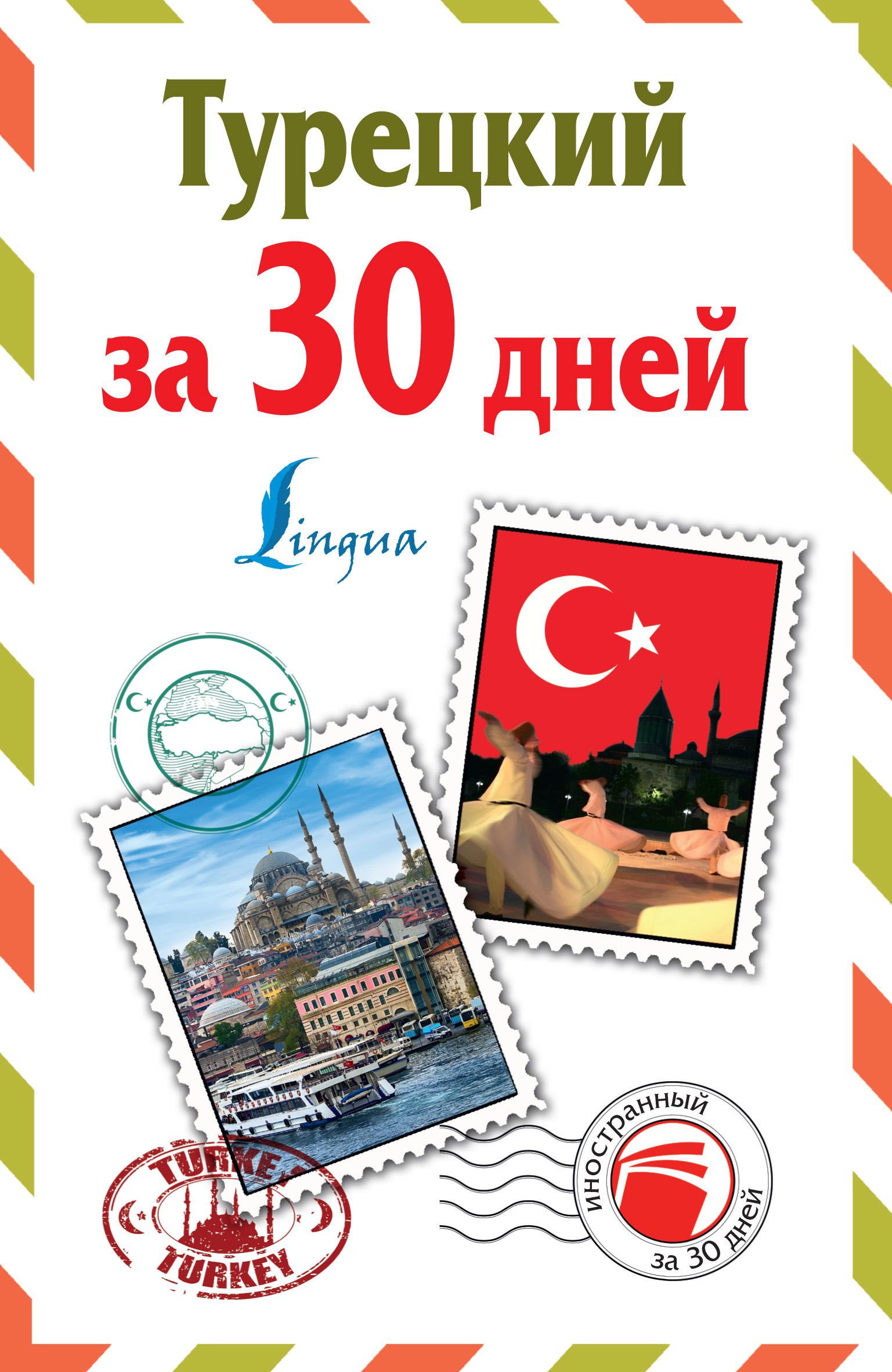 Отсутствует Турецкий за 30 дней турецкий за 30 дней