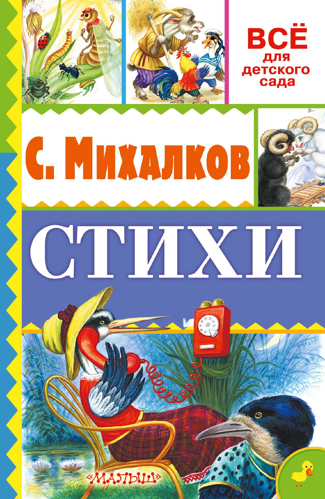 Сергей Михалков Стихи кепка printio снеговик