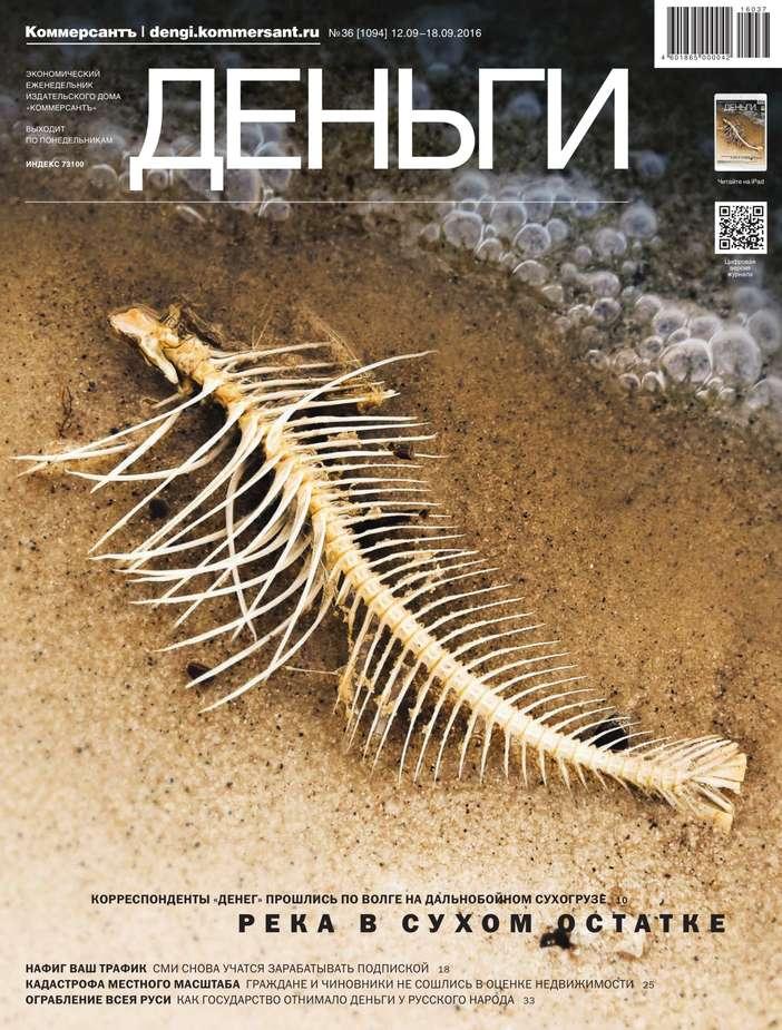 КоммерсантЪ Деньги 36-2016