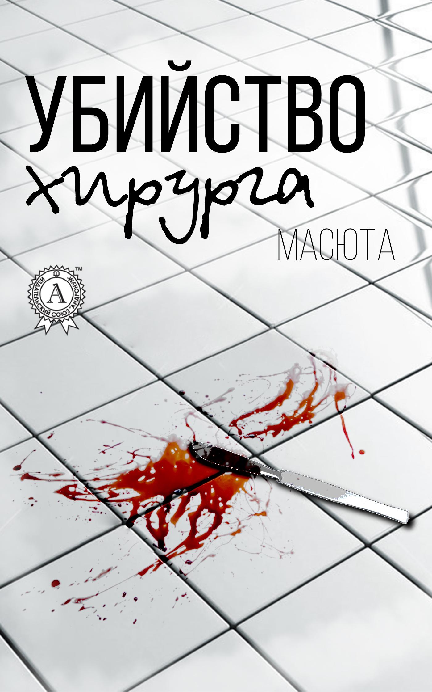 купить Масюта Убийство хирурга по цене 99.9 рублей