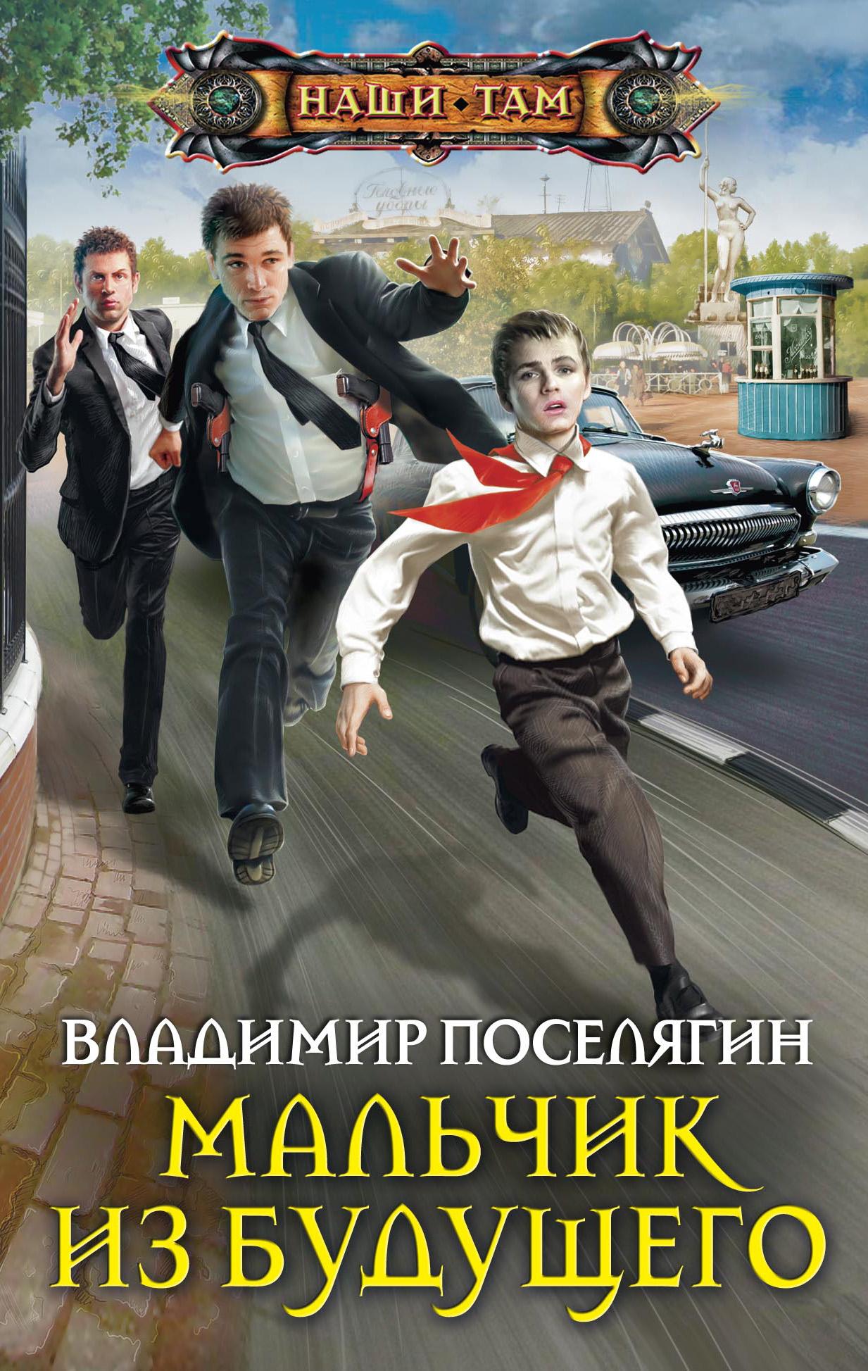 цена на Владимир Поселягин Мальчик из будущего