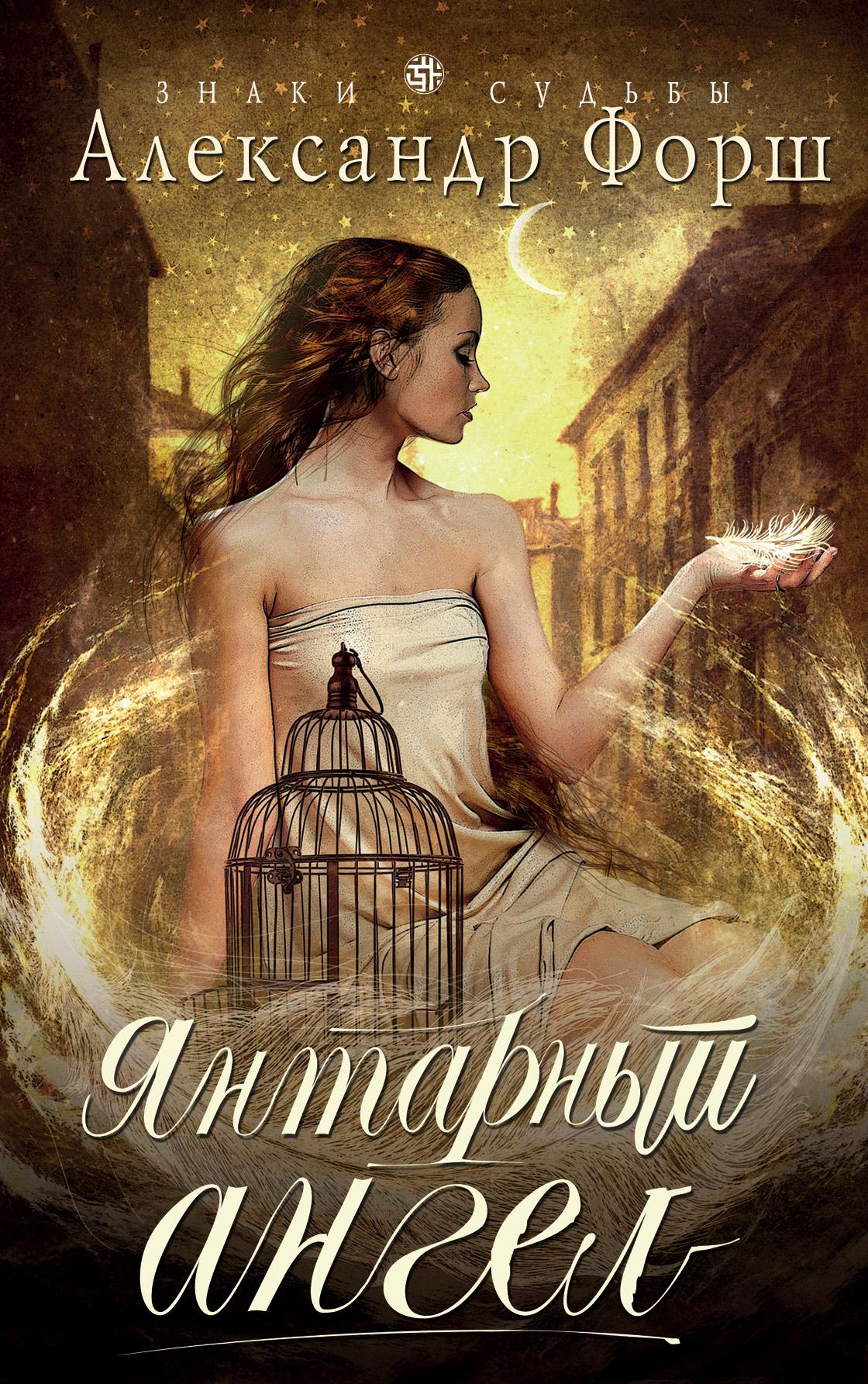 Александр Форш Янтарный ангел уэзерли л охота на ангела