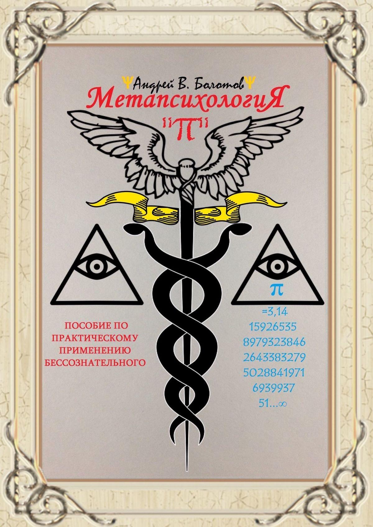 Андрей В. Болотов Метапсихология«π». Пособие по практическому применению бессознательного