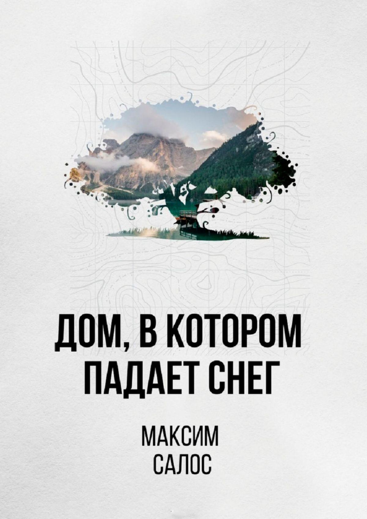 Максим Салос Дом, вкотором падаетснег