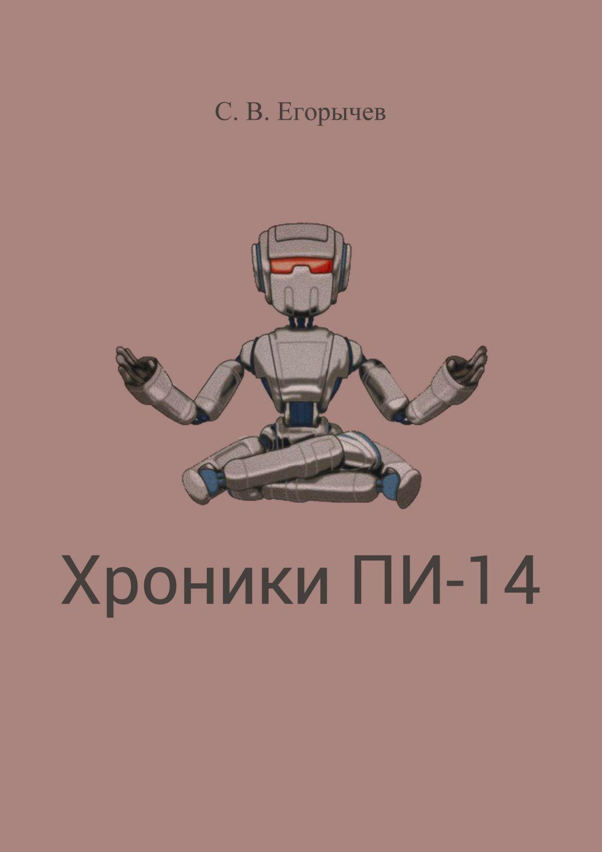Сергей Викторович Егорычев Хроники Пи-14 книга носитель