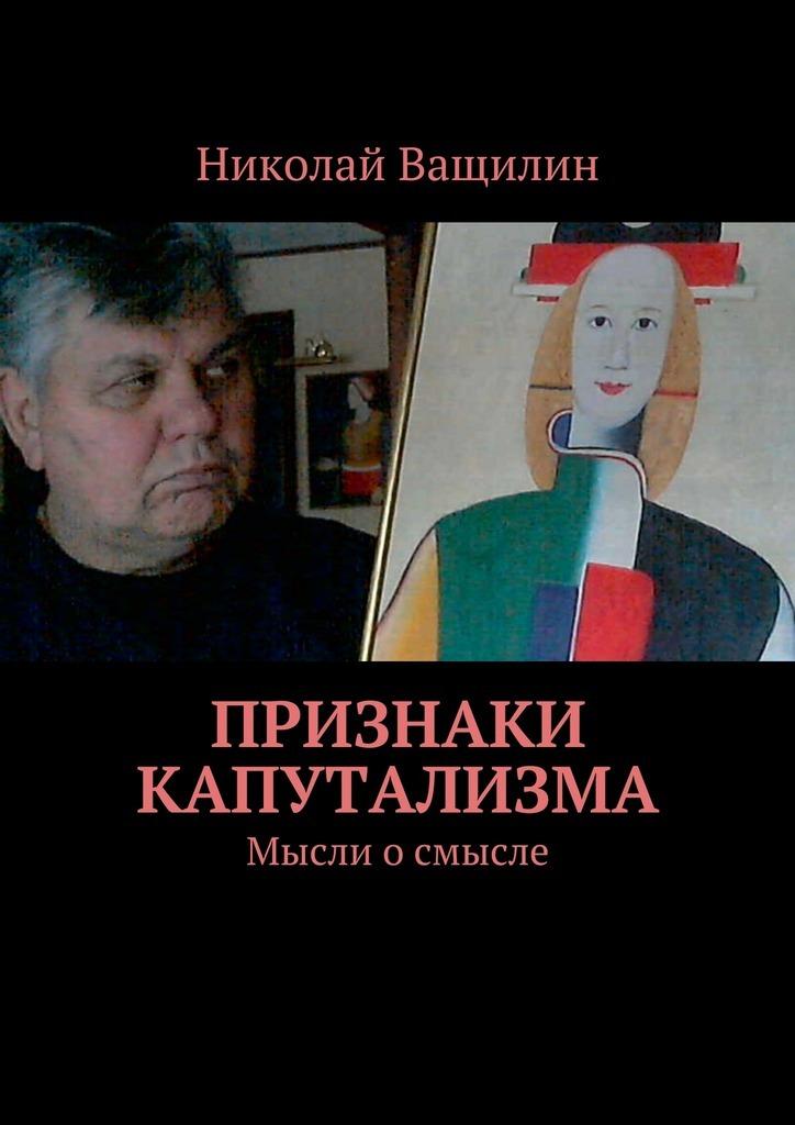 Николай Ващилин Признаки капутализма. Мысли о смысле николай ващилин историиссср краткий курс