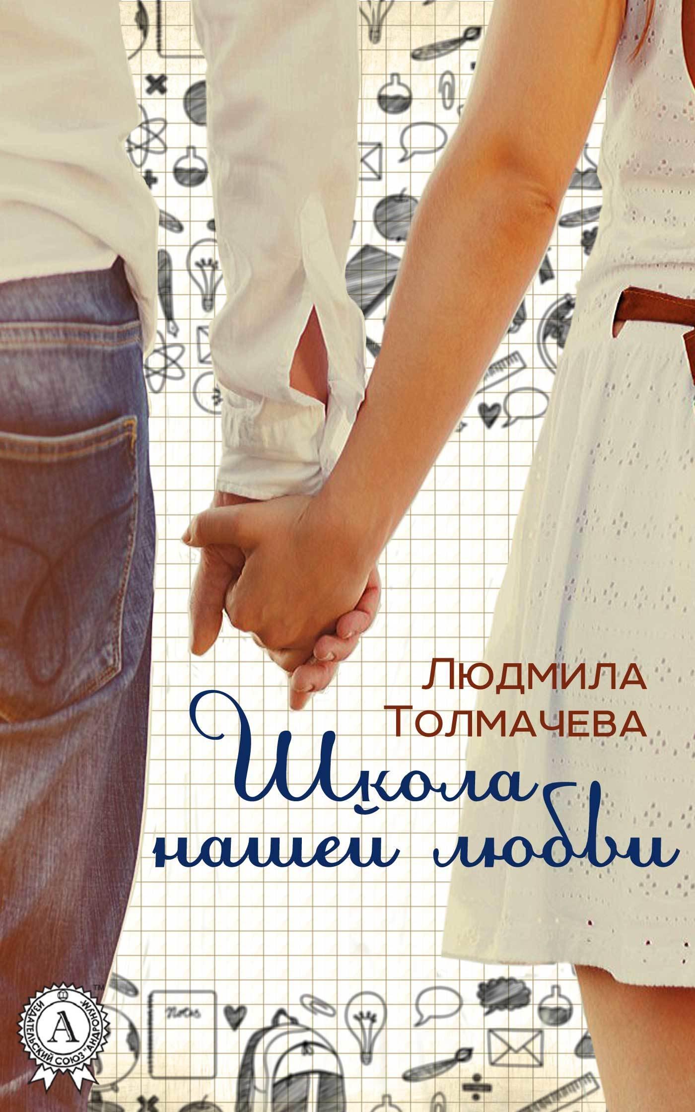 Людмила Толмачева Школа нашей любви лида forom