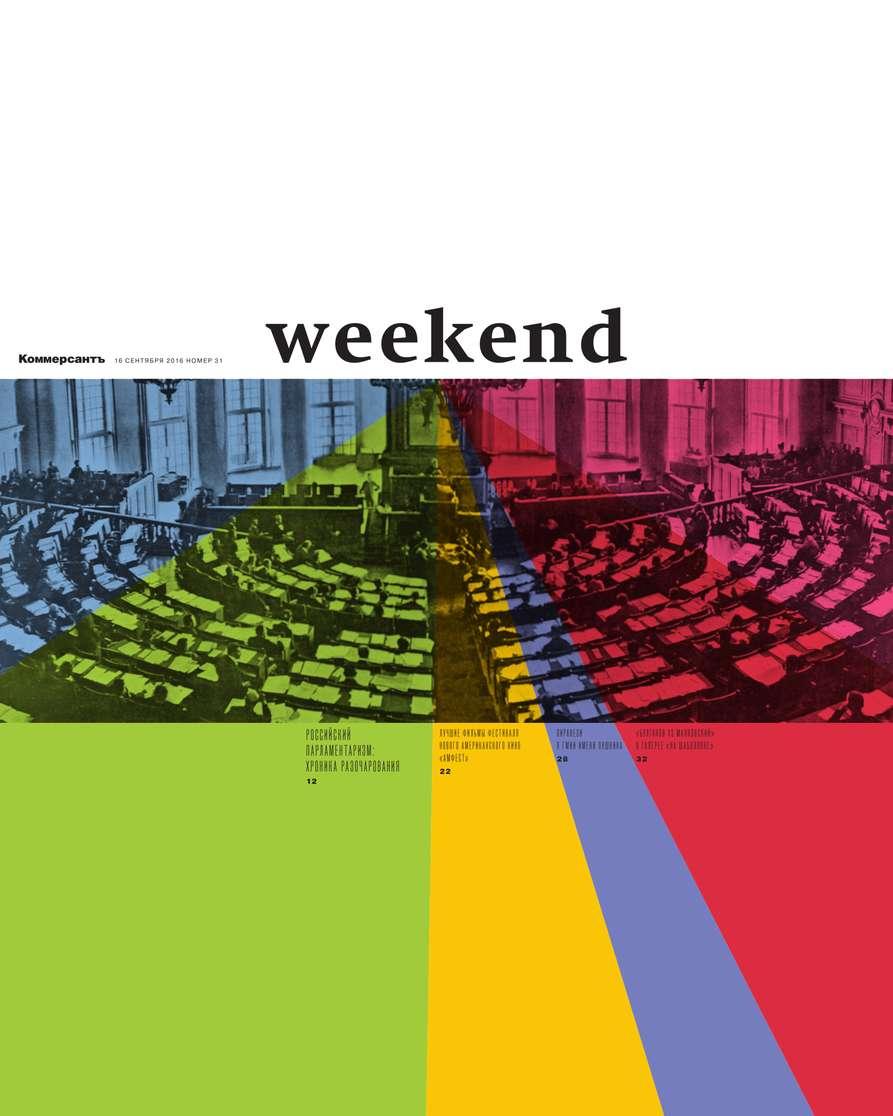 Редакция журнала Коммерсантъ Weekend КоммерсантЪ Weekend 31-2016 редакция журнала коммерсантъ weekend коммерсантъ weekend 31 2016