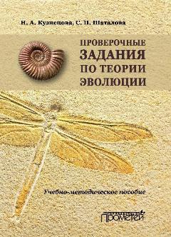 С. П. Шаталова Проверочные задания по теории эволюции. Учебно-методическое пособие по дисциплинам «Теория эволюции», «Эволюция органического мира», «История биологии» теория эволюции за 1 час