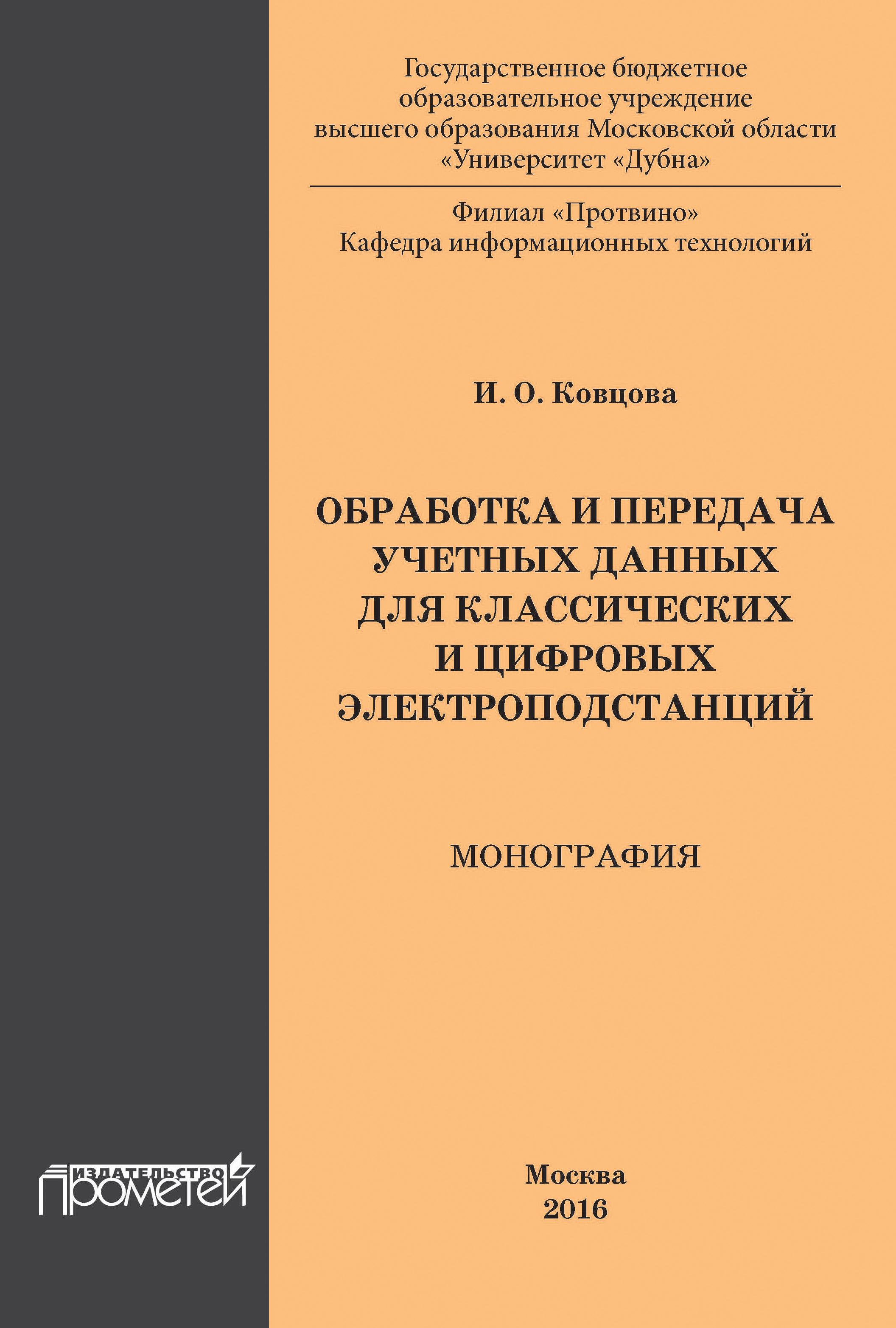 И. О. Ковцова Обработка и передача учетных данных для классических и цифровых электроподстанций