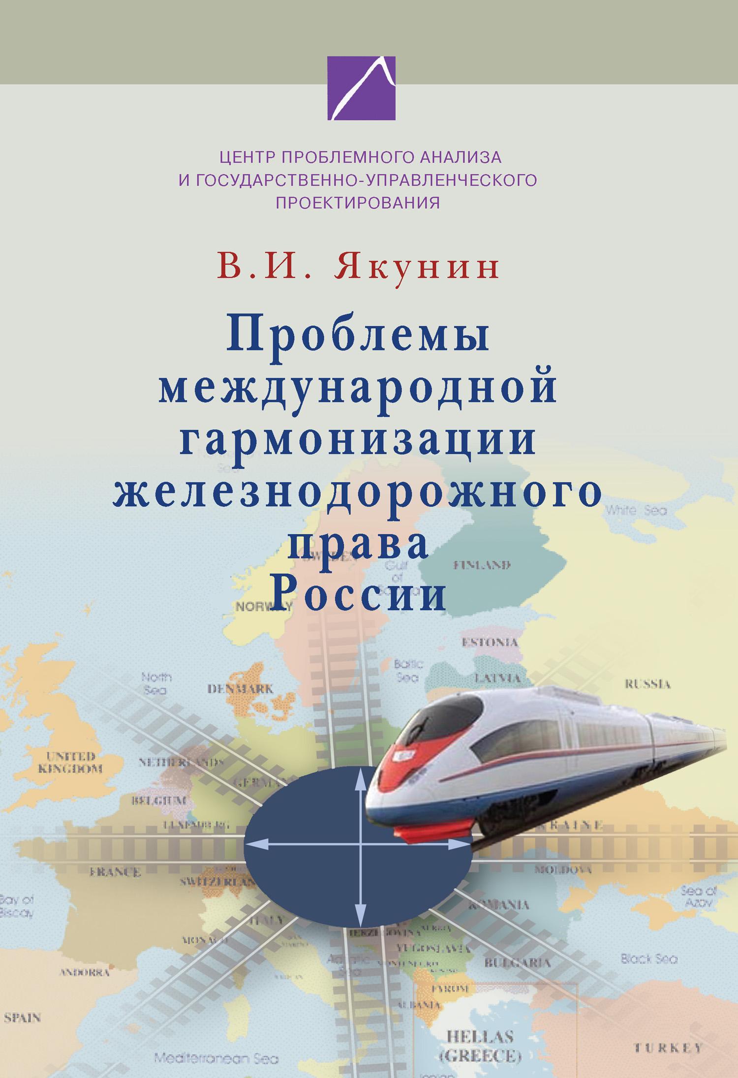 В. И. Якунин Проблемы международной гармонизации железнодорожного права России мфу железнодорожного