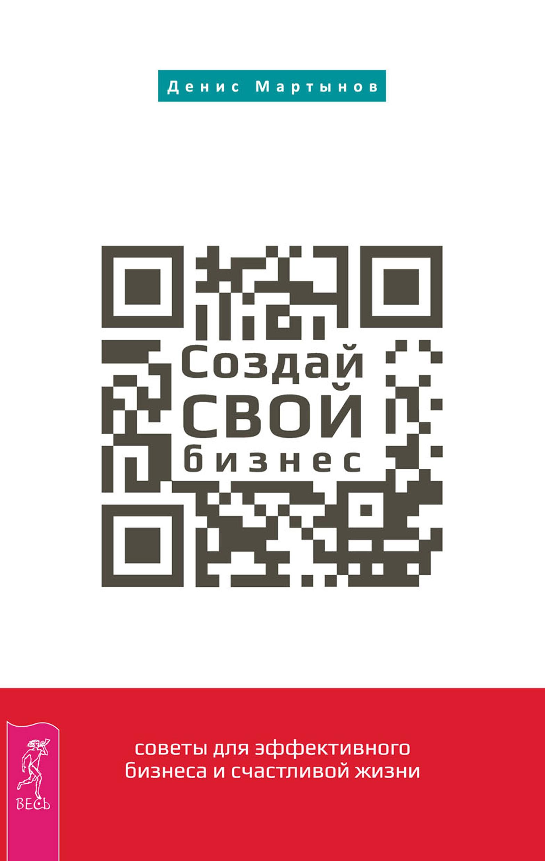 фото обложки издания Создай СВОЙ бизнес: советы для эффективного бизнеса и счастливой жизни