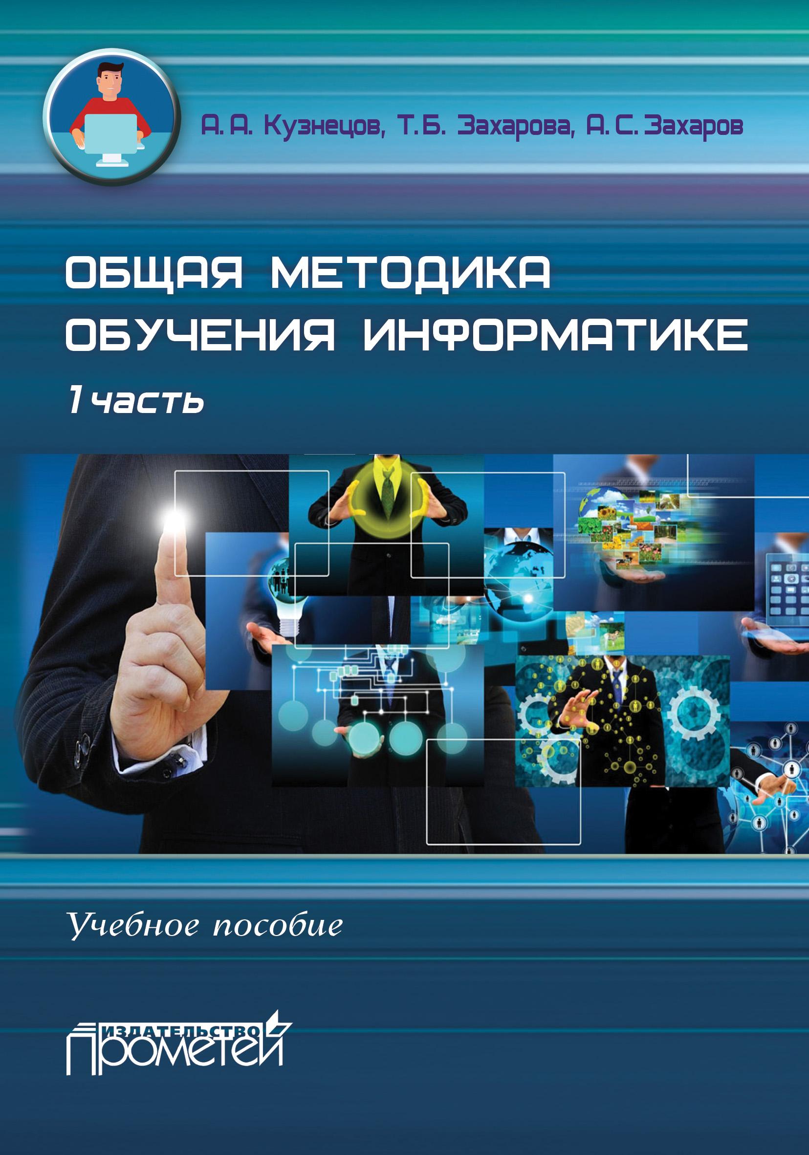 Т. Б. Захарова Общая методика обучения информатике. Учебное пособие. 1 часть цены онлайн